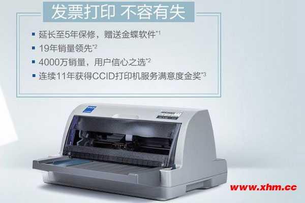 针式打印机.jpg