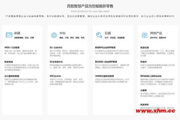 百胜erp系统.jpg